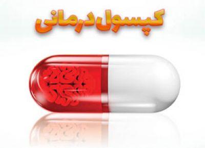 کپسول درمانی