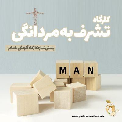 کارگاه تشرف به مردانگی