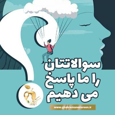 پرسش و پاسخ در رابطه عاطفی