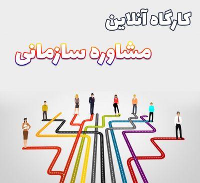 کارگاه آنلاین مشاوره سازمانی