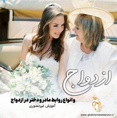 ازدواج و انواع روابط مادر و دختر در ازدواج