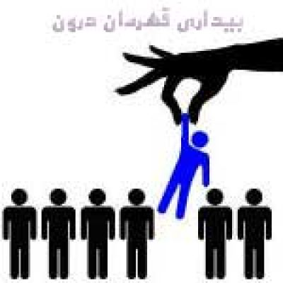 نمونه ای از انتخابگری آگاهانه و پذیرفتن مسئولیت آن : کمک کردن به دیگران ….