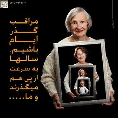پیر یا جوان بودن هر یک از ما