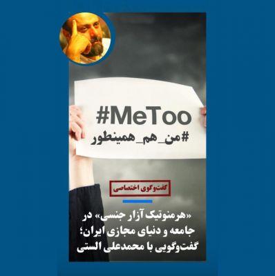 «هرمنوتیک آزار جنسی» در جامعه و دنیای مجازی ایران؛ گفتوگویی با محمدعلی الستی